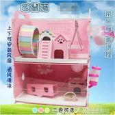 倉鼠籠諾辰彩色倉鼠籠子亞克力透明超大基礎豪華別墅熊寶小城堡雙層 酷斯特數位3c YXS