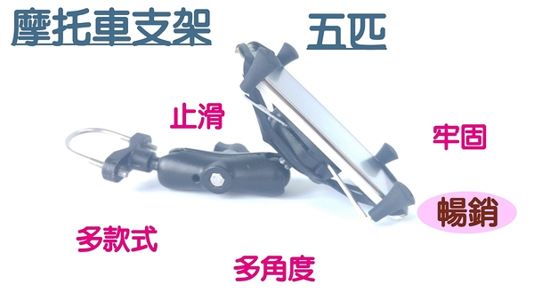 「炫光LED」長桿短桿支架 五匹  MWUPP 導航 重機 PGO SMAX BWS 機車支架 手機車導航支架