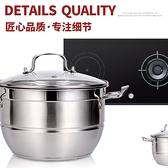 家用小蒸鍋湯鍋不銹鋼加厚復底雙層不粘蒸煮一體多功能迷你鍋24cm-享家