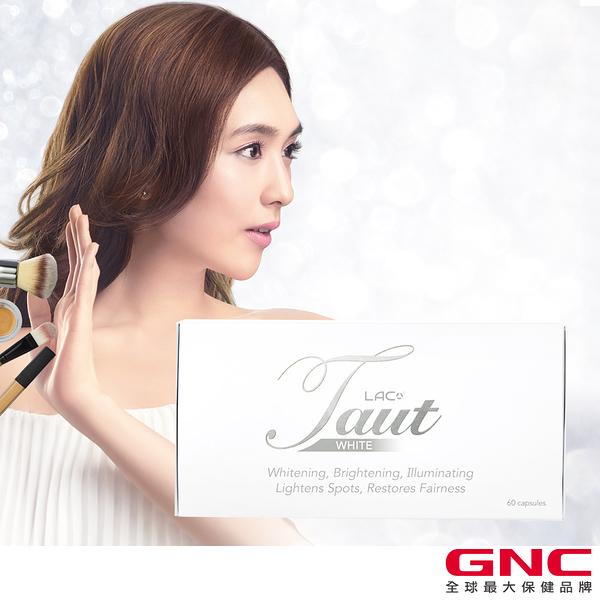 【GNC獨家販售】靚白限定 LAC 回原皙膠囊食品60顆