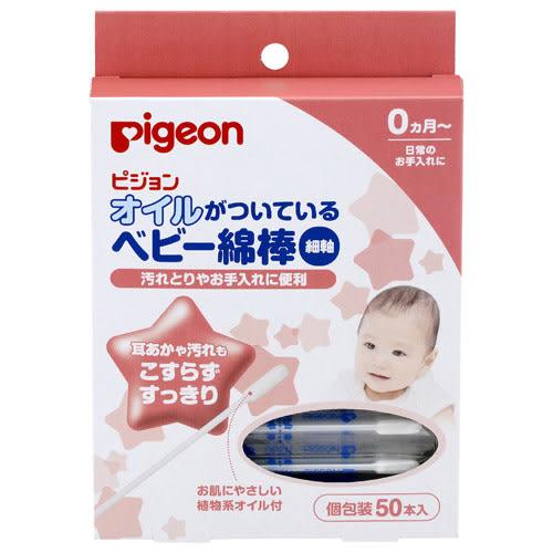 【愛吾兒】貝親 pigeon 嬰兒棉花棒(沾附有橄欖油) 日本製