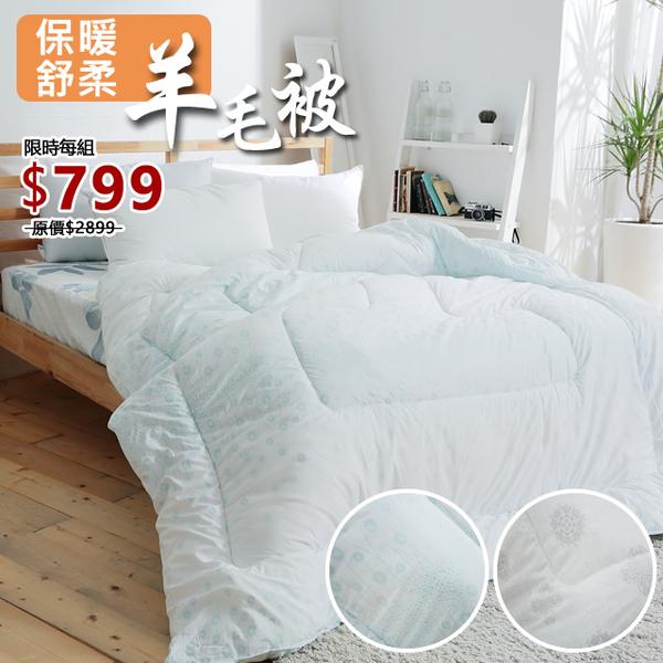 破盤出清價!藍色※黃金比例保暖透氣舒柔羊毛被-標準雙人2.3kg重/台灣製/澳洲羊毛