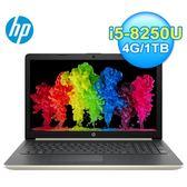 【HP 惠普】Laptop 15-da0014TX 15.6吋 效能筆電 星沙金 【買再送電影兌換序號1位】