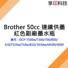 【享印科技】Brother 50cc 副廠連續供墨紅色墨水瓶 適用 DCP-T500w/T300/700/800/310/T510w