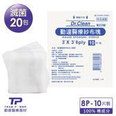 【勤達】 (滅菌)3X3吋(8P) 純棉紗布-10片裝X20包/袋-傷口敷料護理、醫療紗布、純綿紗布