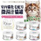 【培菓平價寵物網】Cherie法麗》室內貓化毛配方微湯汁貓罐-80g*24罐