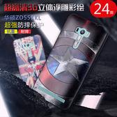 【SZ22】 asus zenfone selfie 手機殼 黑邊浮雕全包防摔軟膠套 ZD551KL手機殼 selfie ZD551K 手機殼