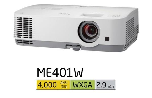 贈HDMI線《名展影音》恩益禧NEC ME401WG /ME401W 多功能寬螢幕無線網路投影機