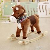 兒童搖搖馬寶寶搖椅音樂嬰兒玩具搖搖車寶寶早教周歲生日禮物 完美YXS