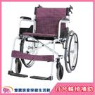 【贈好禮】康揚 鋁合金輪椅 SM-150.5 鋁合金手動輪椅 飛揚105 好禮四選二