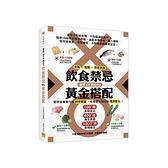 圖解本草綱目飲食禁忌vs.黃金搭配(暢銷精裝版)