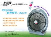 ◆迎夏特賣 100%台灣製造【友情牌】14吋手提箱扇/涼風扇/電扇(KB-1487)㊣榮獲MIT台灣製微笑標章