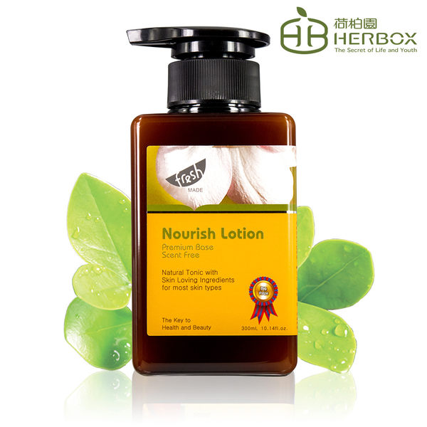 荷柏園Herbox 植物基礎乳 300ml