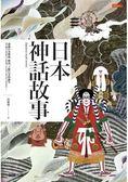 日本神話故事