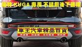 【車王小舖】2013 最新 福特KUGA不鏽鋼後下飾條 KUGA 尾門下飾條 不鏽鋼 台中店 高雄店