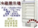 4尺開放冷藏展示櫃/開放櫃/立式開放櫃/冷藏展示櫃/OPEN冷藏櫃/冷藏展示冰箱/大金餐飲設備