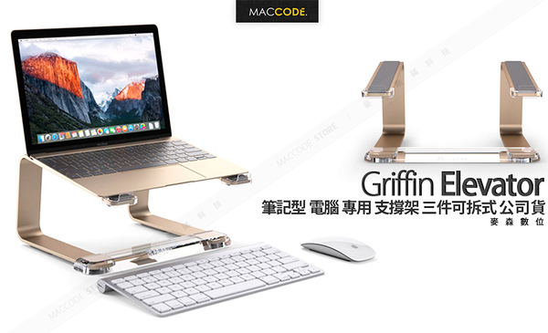 Griffin Elevator 筆記型 電腦 專用 支撐架 三件可拆式 支援 MacBook 公司貨
