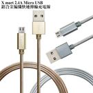 X_mart Micro USB 2.4A 快速鋁合金編織傳輸充電線