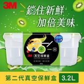 3M FL2E3200 真空保鮮盒3.2L (升級版) 7100194382
