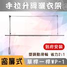 窗簾式:單桿WP-1【省力好操作】手拉繩...