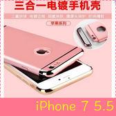 【萌萌噠】iPhone 7 Plus (5.5吋)  輕薄款 三件套保護殼 上下電鍍邊框+霧面磨砂硬殼組合款 手機殼
