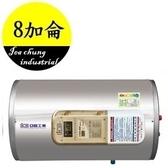 亞昌【IH08 H6K 可調溫節能休眠型】8 加侖儲存式電能熱水器橫掛式單相