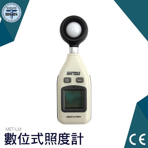 利器五金 光照測量器 數位式照度計 亮度計 測光表 測光儀 亮度器 Lux 流明 照明