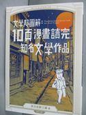 【書寶二手書T6/漫畫書_IPP】文學超圖解:10頁漫畫讀完知名文學作品_多力亞斯工場