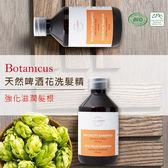 捷克植物世界 菠丹妮botanicus  天然啤酒花洗髮精  SP嚴選家