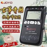 調音器 卓樂JOYO調音器古箏專用古箏校音器節拍器三合一功能樂器配件 風馳
