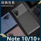 三星 Galaxy Note 10/10+ 甲殼蟲保護套 軟殼 碳纖維絲紋 軟硬組合 防摔全包款 矽膠套 手機套 手機殼