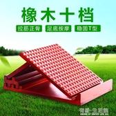 實木拉筋板健身踏板 台灣站立斜板康復器材 摺疊拉筋凳AQ 有緣生活館