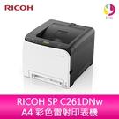 分期0利率 RICOH SP C261DNw A4 彩色雷射印表機