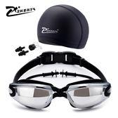 泳鏡男士防霧大框電鍍潛水眼鏡女士成人帶耳塞游泳鏡防水泳帽【雙11狂歡購物節】