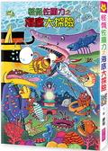 怪傑佐羅力56:怪傑佐羅力之海底大探險