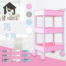 【TO HOUSE】馬卡龍三層推車 美髮推車 置物收納 衛浴 餐廳