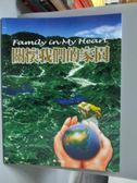【書寶二手書T6/科學_XDS】從太空看台灣_王鑫