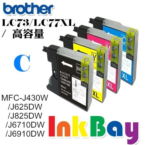 BROTHER LC77 XL/LC73 分離式相容墨水匣 高容量 藍色【適用】MFC-J430W/J625DW/J825DW/J6710DW/J6910DW