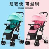 嬰兒推車可坐可躺超輕便攜簡易摺疊避震新生兒童四輪傘車寶寶推車 NMS街頭潮人