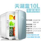 10L家用車載冰箱小型制冷兩用冷暖器MJBL 預購商品