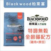 BLACKWOOD柏萊富〔特調無穀全齡貓配方,雞肉+豌豆,4磅〕