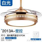 隱形風扇燈吊扇燈家用客廳餐廳簡約現代帶電風扇的吊燈 金色變頻 220vNMS漾美眉韓衣