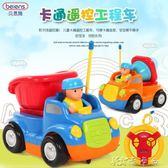 遙控車 貝恩施嬰兒童遙控汽車無線電動工程車卡通玩具車音樂益智寶寶禮物 卡卡西