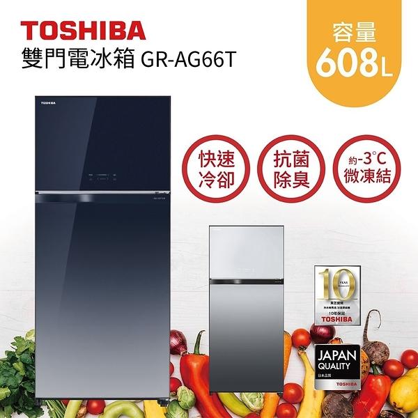 【靜態展示機限量一台出清!】TOSHIBA 東芝 608公升 雙門電冰箱 GR-AG66T-X 鏡面 公司貨