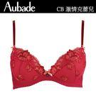 Aubade-激情克蕾兒B-D蕾絲有襯內...