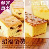 品屋. 預購-甜點小舖 - B3金黃蛋糕禮盒(2條入/盒,共2盒)EF9020015【免運直出】