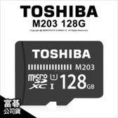 【請先詢問庫存】Toshiba UHS-I M203 128G microSD 記憶卡 讀100MB/s 公司貨 ★可刷卡★薪創數位