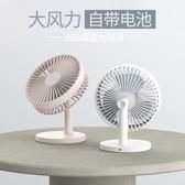 usb小電風扇可充電學生宿舍床上迷你隨身便攜靜音台式桌面辦公室XW  好康免運