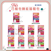 日本CIAO巧餐包[機能貓餐包,10種口味](單包) 產地:日本