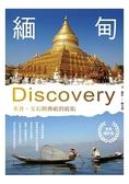 緬甸Discovery:米倉、玉石與佛祖的庇佑(全新增訂版)
